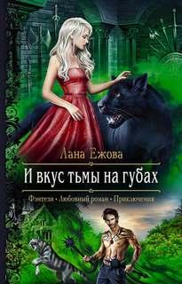 Ежова Лана - И вкус тьмы на губах