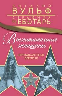 Вульф Виталий, Чеботарь Серафима  - Восхитительные женщины. Неподвластные времени