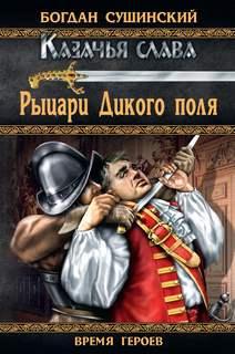 Сушинский Богдан - Казачья слава 05. Рыцари Дикого поля