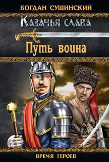 Сушинский Богдан - Казачья слава 06. Путь воина