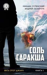 Лазарчук Андрей, Успенский Михаил - Весь этот джакч 01. Соль Саракша