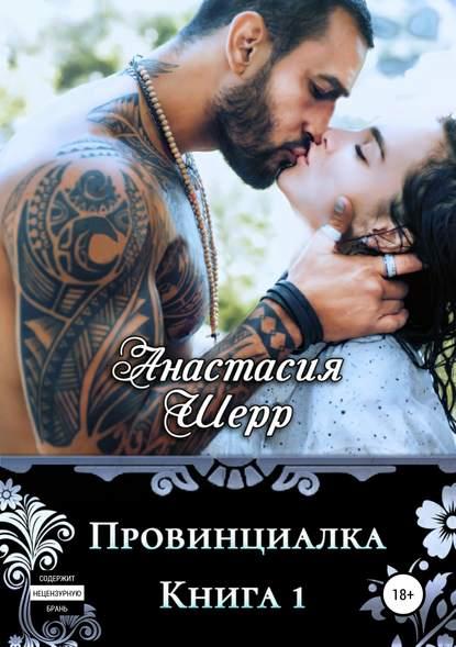 Шерр Анастасия - Провинциалка. Книга 1