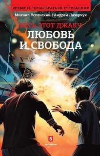 Лазарчук Андрей, Успенский Михаил - Весь этот джакч 02. Любовь и свобода