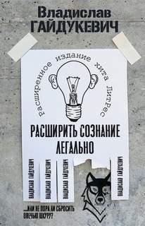 Гайдукевич Владислав - Расширить сознание легально. Не пора ли сбросить ове ...