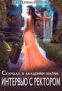 Верхова Екатерина - Скандалы в академии магии 01. Скандал в академии магии. Интервью с ректором