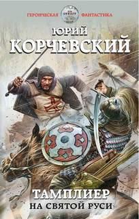 Корчевский Юрий - Тамплиер 02. На Святой Руси