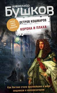 Бушков Александр - Остров кошмаров 03. Корона и плаха