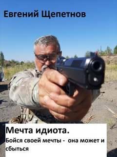 Щепетнов Евгений - Мечта идиота 02. или Бойся своей мечты, она может и сбыться