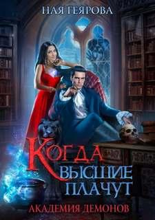 Геярова Ная - Академия демонов. Когда высшие плачут