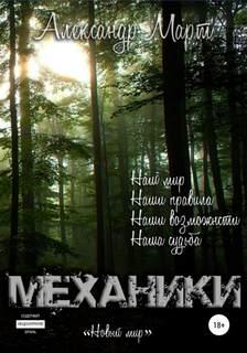 Март Александр - Механики 07. Новый мир