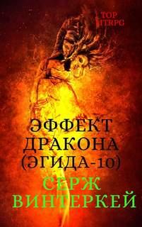 Винтеркей Серж - Эгида 10. Эффект дракона