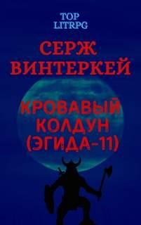 Винтеркей Серж - Эгида 11. Кровавый колдун