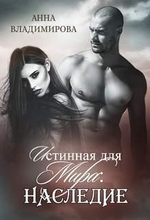 Владимирова Анна - Истинная 02. Наследие