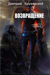 Кружевский Дмитрий - Искатель 04. Возвращение