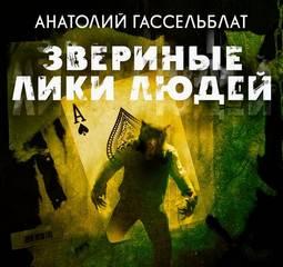Гассельблат Анатолий - Звериные лики людей