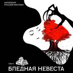 Антология русской мистики. Том 4. Бледная невеста