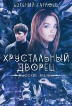 Гаглоев Евгений - Хрустальный дворец 03. Высокие звезды