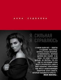 Седокова Анна - Я сильная. Я справлюсь