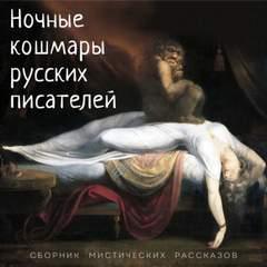 Ночные кошмары русских писателей (Сборник)