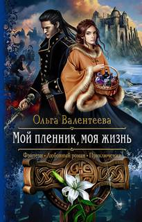 Валентеева Ольга - Изельгард-Литония 01. Мой пленник, моя жизнь