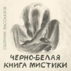 Все оттенки ужаса 04. Черно-белая книга мистики (Сборник)