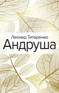 Титаренко Леонид - Андруша
