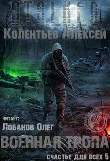 Колентьев Алексей - Счастье для всех 05. Военная Тропа