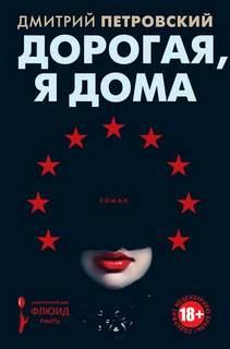 Петровский Дмитрий - Дорогая, я дома