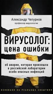 Чепурнов Александр - Вирусолог: цена ошибки