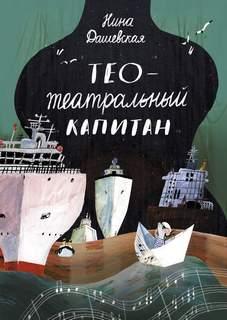 Дашевская Нина - Тео – театральный капитан