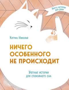 Николай Кэтрин - Ничего особенного не происходит. Уютные истории для спокойного сна