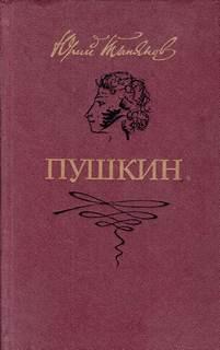 Тынянов Юрий - Пушкин