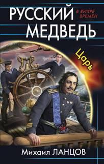 Ланцов Михаил - Русский Медведь 02. Царь