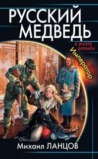 Ланцов Михаил - Русский Медведь 03. Император