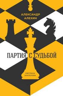 Замлелова Светлана - Александр Алехин: партия с судьбой