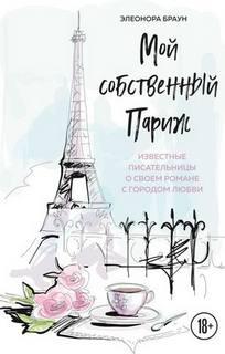 Мой собственный Париж. Сборник