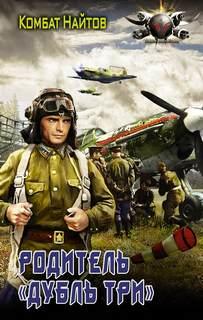 Найтов Комбат - Родитель «дубль два» 02. Родитель «дубль три»