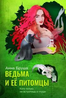 Бруша Анна - Ведьма и ее питомцы