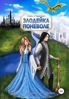 Коротаева Ольга - Злодейка поневоле