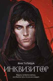 Тулиша Яна - Инквизитор