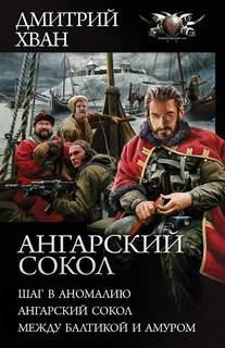 Хван Дмитрий - Ангарский Сокол 03. Между Балтикой и Амуром