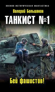 Большаков Валерий - Танкист №1 01. Бей фашистов!