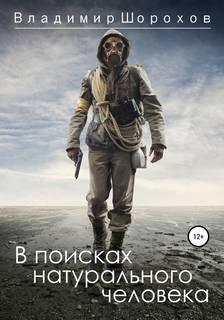 Шорохов Владимир - В поисках натурального человека