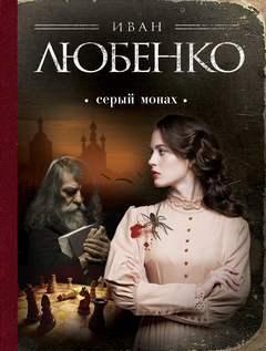 Любенко Иван - Клим Ардашев 02. Серый монах (сборник)