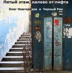 Новгородов Олег - Пятый этаж, налево от лифта