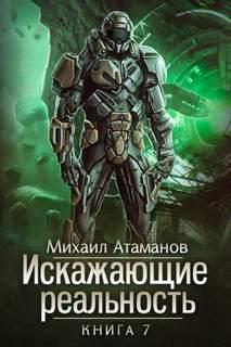 Атаманов Михаил - Искажающие реальность 07