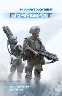 Холева Михал - Алгоритм войны 01. Гамбит