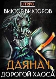 Викторов Виктор - Даяна I 03. Дорогой Хаоса