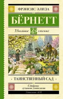 Бернетт Фрэнсис - Таинственный сад