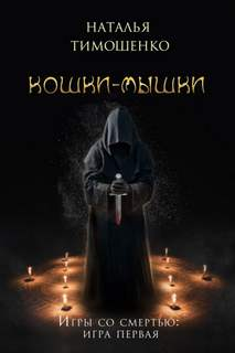 Тимошенко Наталья - Игры со смертью 01. Кошки-мышки
